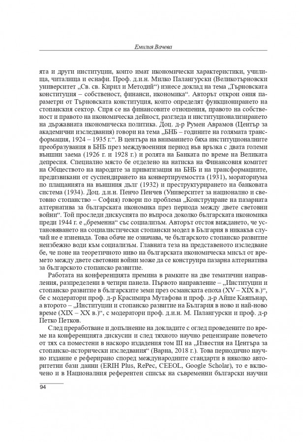 History_1_19_EmiliaVacheva_pages-to-jpg-0002